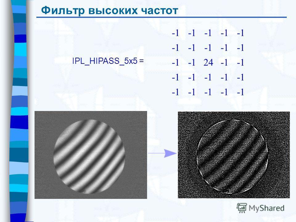 Фильтр высоких частот IPL_HIPASS_5x5 = 24