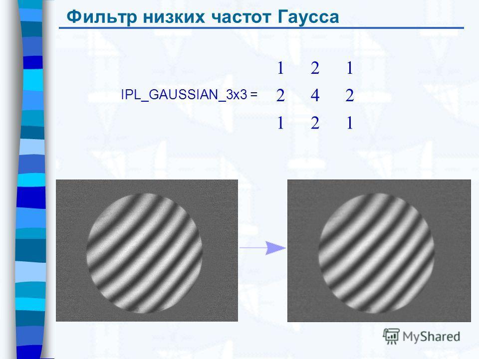 Фильтр низких частот Гаусса 121 242 121 IPL_GAUSSIAN_3x3 =