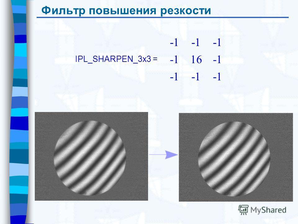 Фильтр повышения резкости -1 16 -1 IPL_SHARPEN_3x3 =
