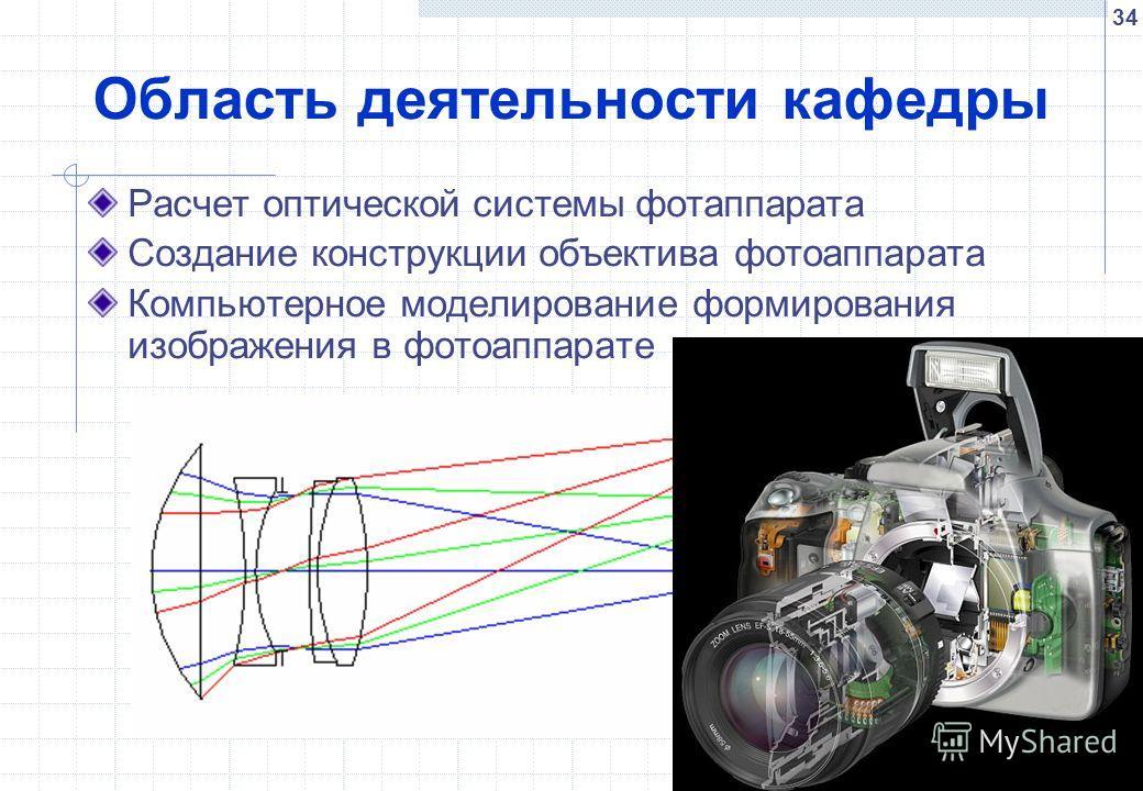 34 Область деятельности кафедры Расчет оптической системы фотаппарата Создание конструкции объектива фотоаппарата Компьютерное моделирование формирования изображения в фотоаппарате