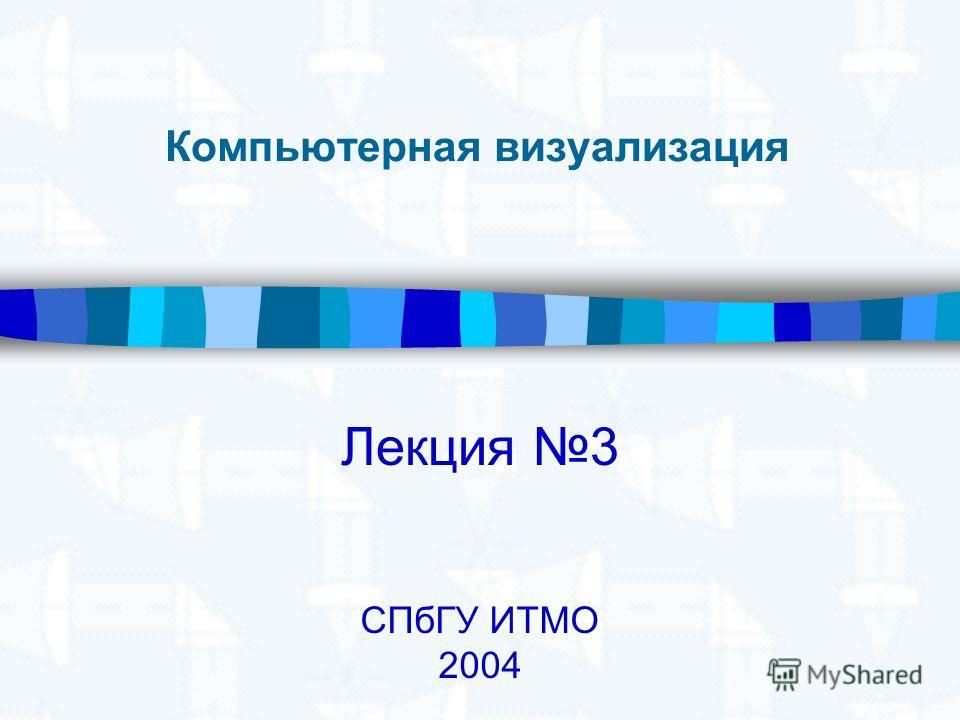 Компьютерная визуализация Лекция 3 СПбГУ ИТМО 2004