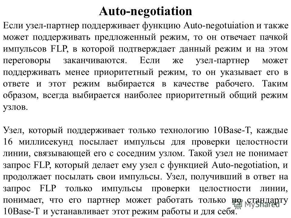 Auto-negotiation Если узел-партнер поддерживает функцию Auto-negotuiation и также может поддерживать предложенный режим, то он отвечает пачкой импульсов FLP, в которой подтверждает данный режим и на этом переговоры заканчиваются. Если же узел-партнер