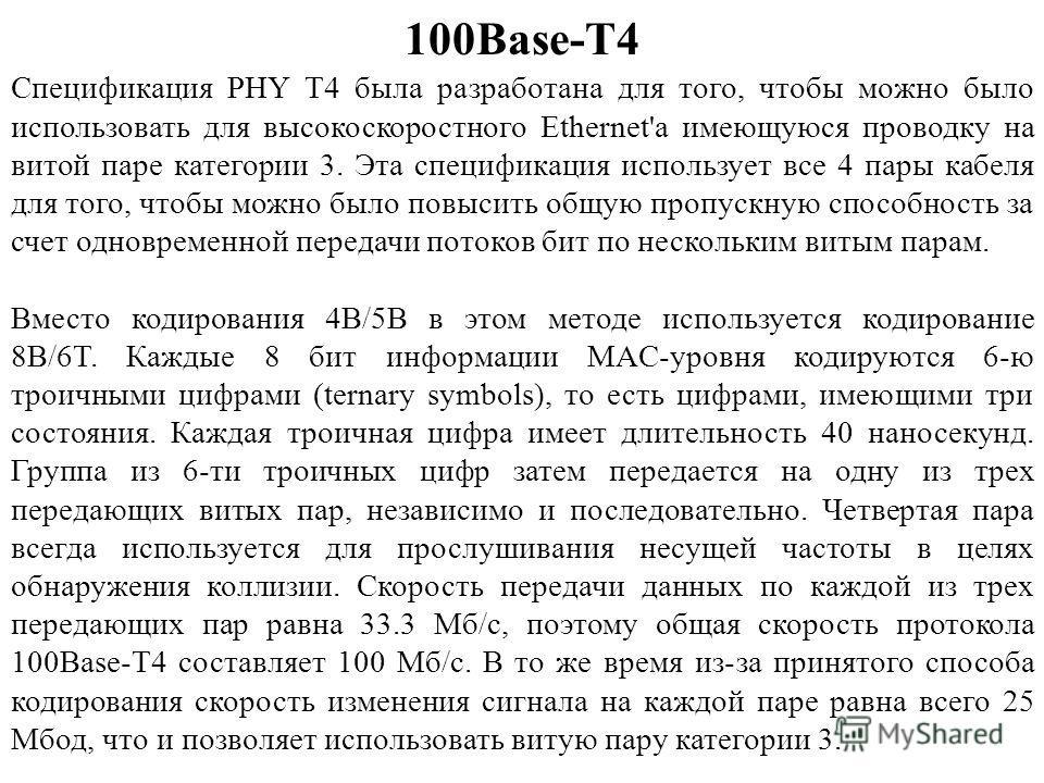 100Base-T4 Спецификация PHY T4 была разработана для того, чтобы можно было использовать для высокоскоростного Ethernet'а имеющуюся проводку на витой паре категории 3. Эта спецификация использует все 4 пары кабеля для того, чтобы можно было повысить о