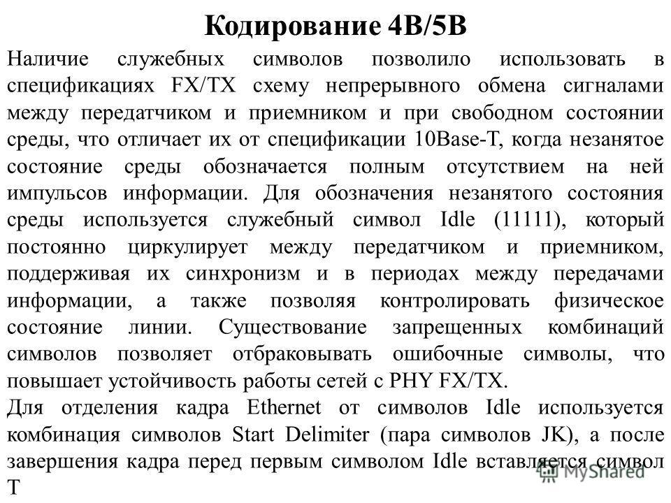 Кодирование 4B/5B Наличие служебных символов позволило использовать в спецификациях FX/TX схему непрерывного обмена сигналами между передатчиком и приемником и при свободном состоянии среды, что отличает их от спецификации 10Base-T, когда незанятое с