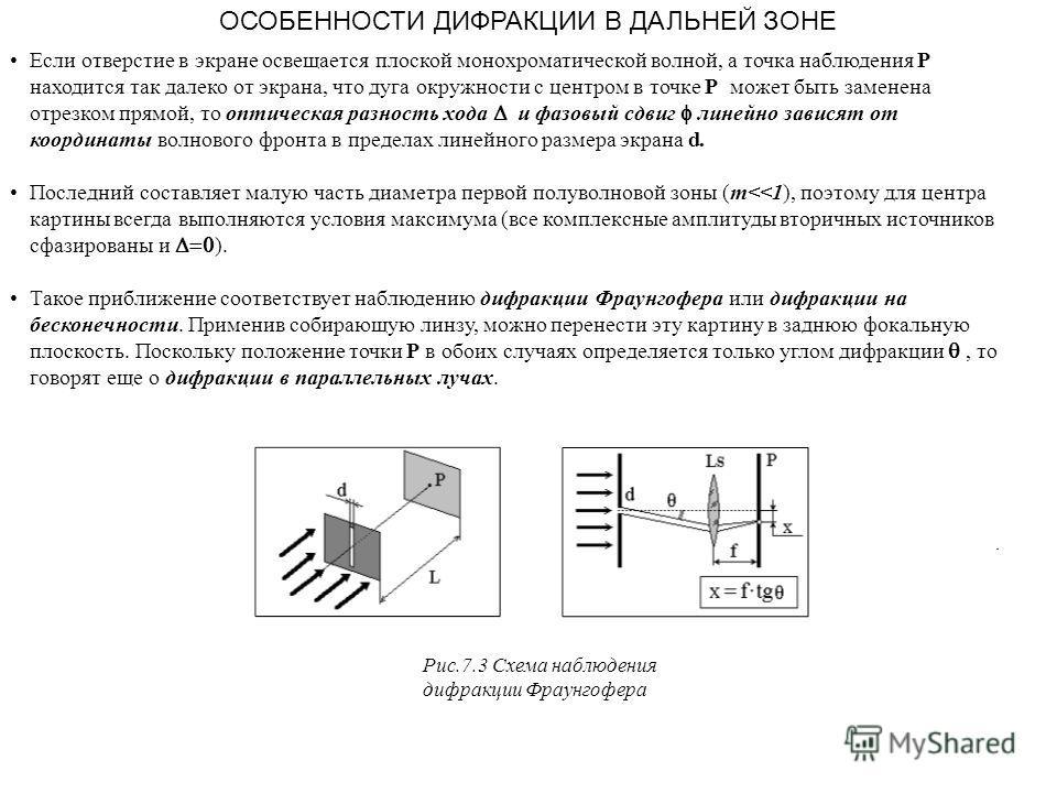 ОСОБЕННОСТИ ДИФРАКЦИИ В ДАЛЬНЕЙ ЗОНЕ. Если отверстие в экране освещается плоской монохроматической волной, а точка наблюдения P находится так далеко от экрана, что дуга окружности с центром в точке P может быть заменена отрезком прямой, то оптическая