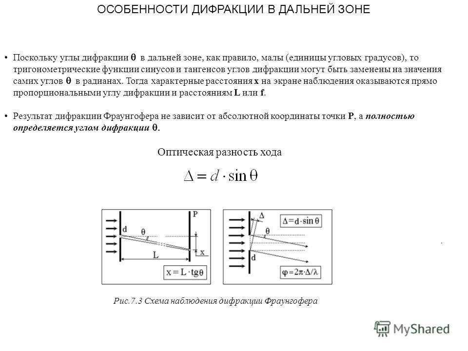 ОСОБЕННОСТИ ДИФРАКЦИИ В ДАЛЬНЕЙ ЗОНЕ. Поскольку углы дифракции в дальней зоне, как правило, малы (единицы угловых градусов), то тригонометрические функции синусов и тангенсов углов дифракции могут быть заменены на значения самих углов в радианах. Тог