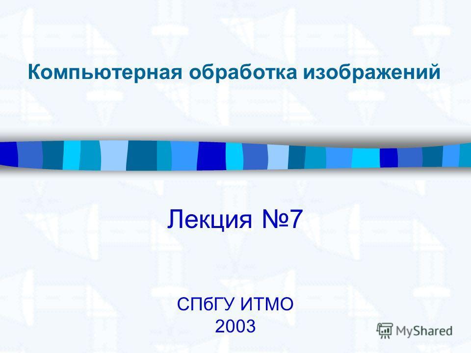 Компьютерная обработка изображений Лекция 7 СПбГУ ИТМО 2003