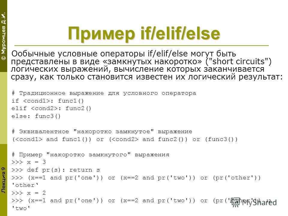 © Муромцев Д.И. Лекция 9 12 Пример if/elif/else Ообычные условные операторы if/elif/else могут быть представлены в виде «замкнутых накоротко» (