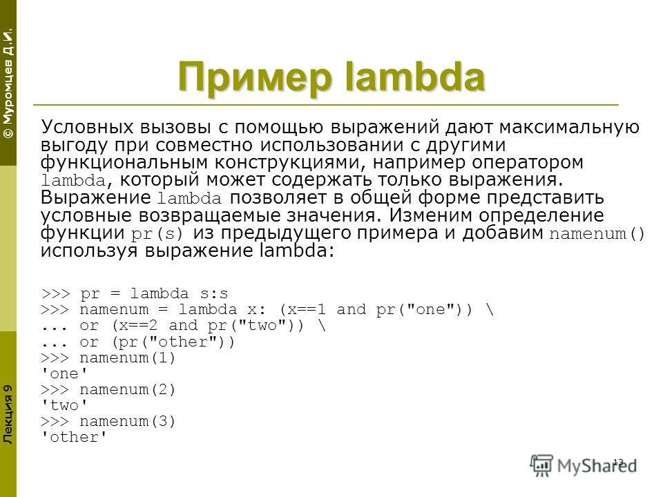 © Муромцев Д.И. Лекция 9 13 Пример lambda Условных вызовы с помощью выражений дают максимальную выгоду при совместно использовании с другими функциональным конструкциями, например оператором lambda, который может содержать только выражения. Выражение