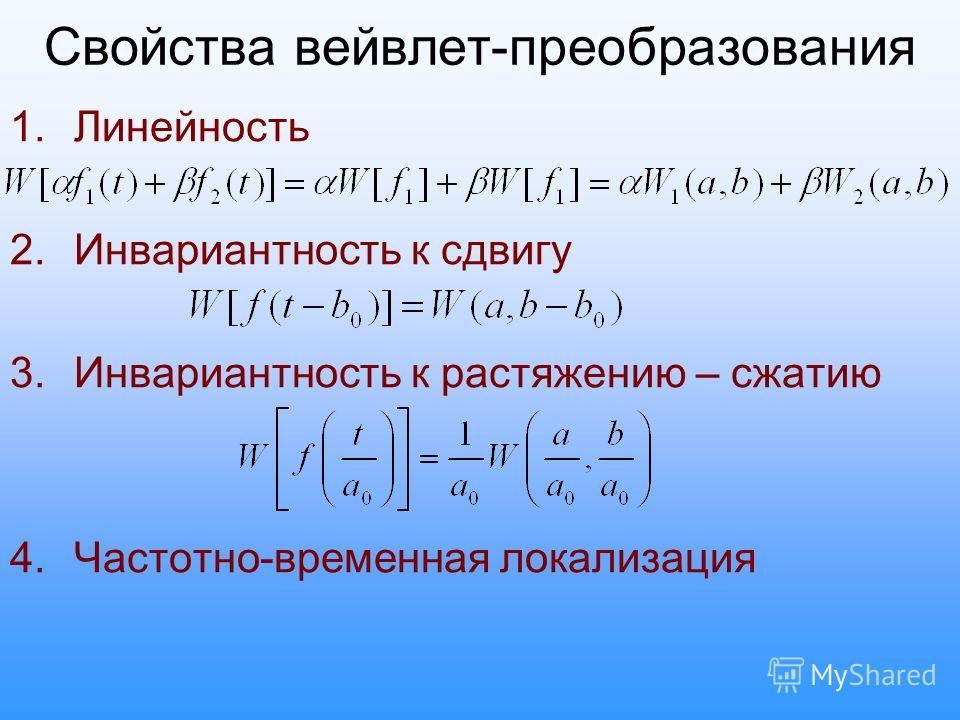 Свойства вейвлет-преобразования 1.Линейность 2.Инвариантность к сдвигу 3.Инвариантность к растяжению – сжатию 4.Частотно-временная локализация
