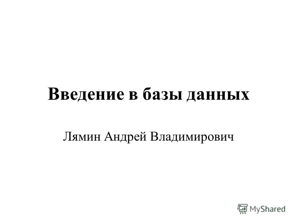 Введение в базы данных Лямин Андрей Владимирович