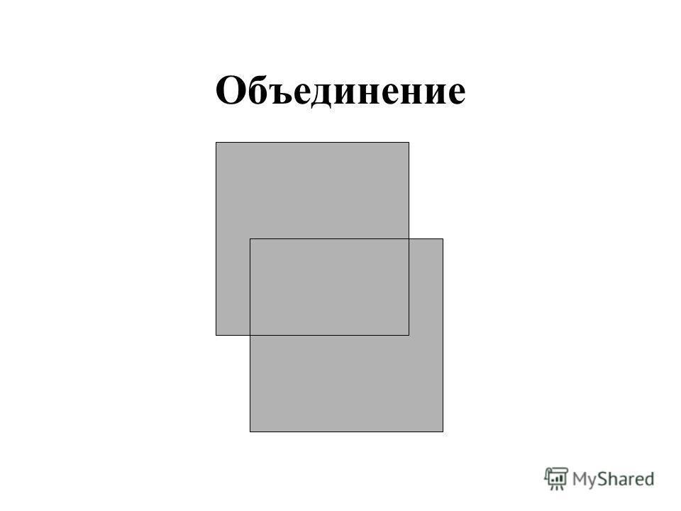 Объединение