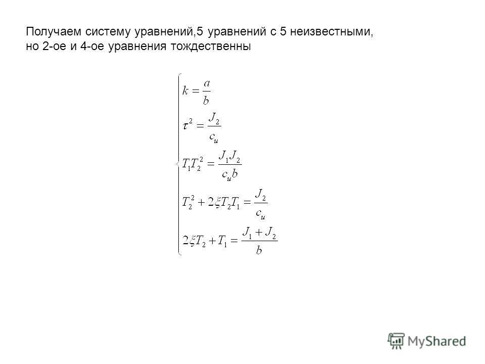 Получаем систему уравнений,5 уравнений с 5 неизвестными, но 2-ое и 4-ое уравнения тождественны