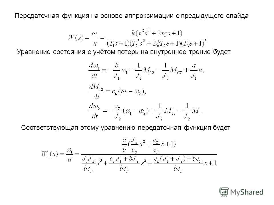 Передаточная функция на основе аппроксимации с предыдущего слайда Уравнение состояния с учётом потерь на внутреннее трение будет Соответствующая этому уравнению передаточная функция будет