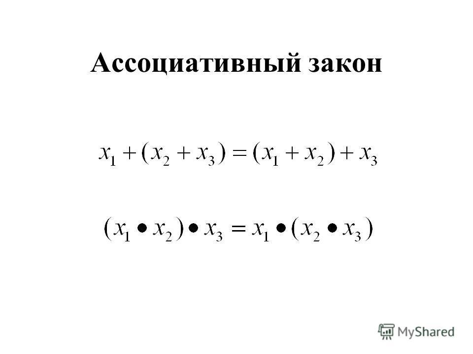 Ассоциативный закон