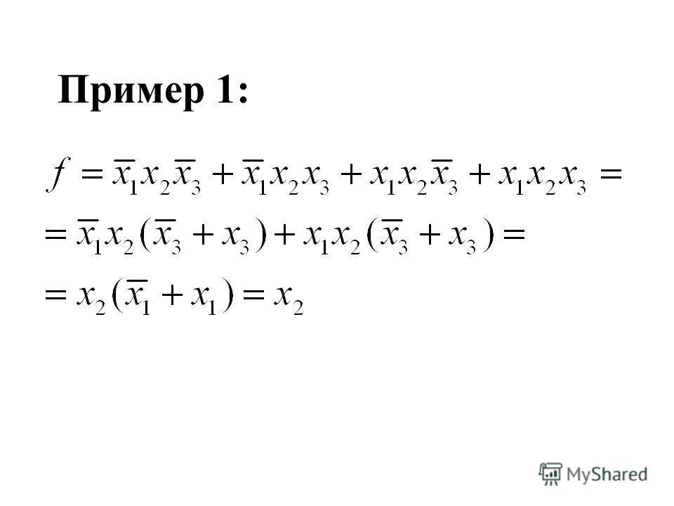 Пример 1: