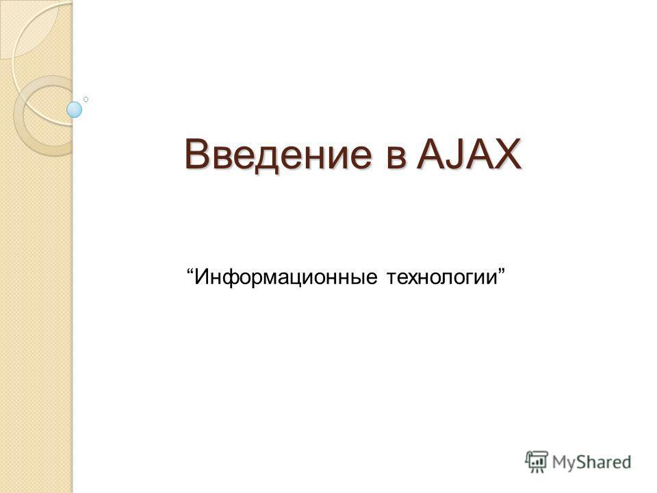 Введение в AJAX Информационные технологии