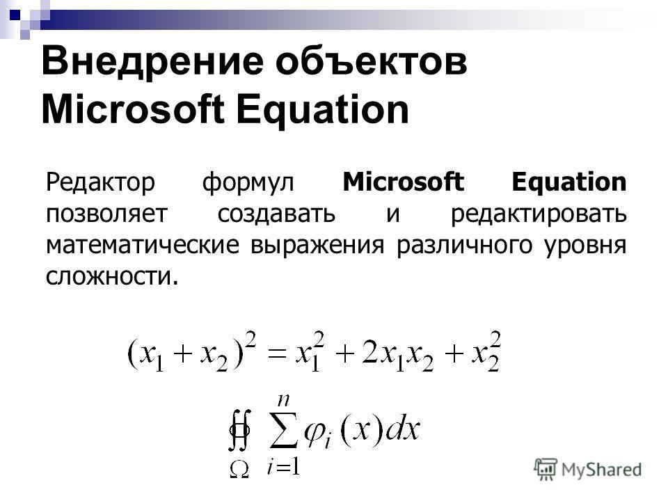 Внедрение объектов Microsoft Equation Редактор формул Microsoft Equation позволяет создавать и редактировать математические выражения различного уровня сложности.