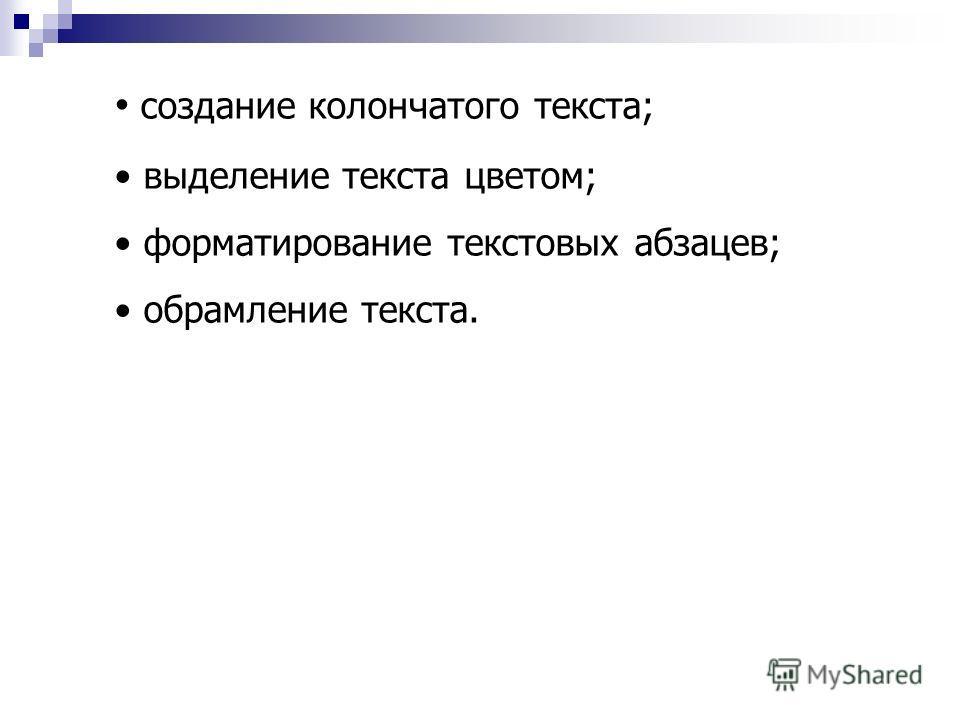 создание колончатого текста; выделение текста цветом; форматирование текстовых абзацев; обрамление текста.