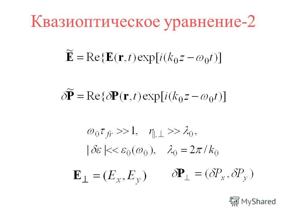 Квазиоптическое уравнение-2