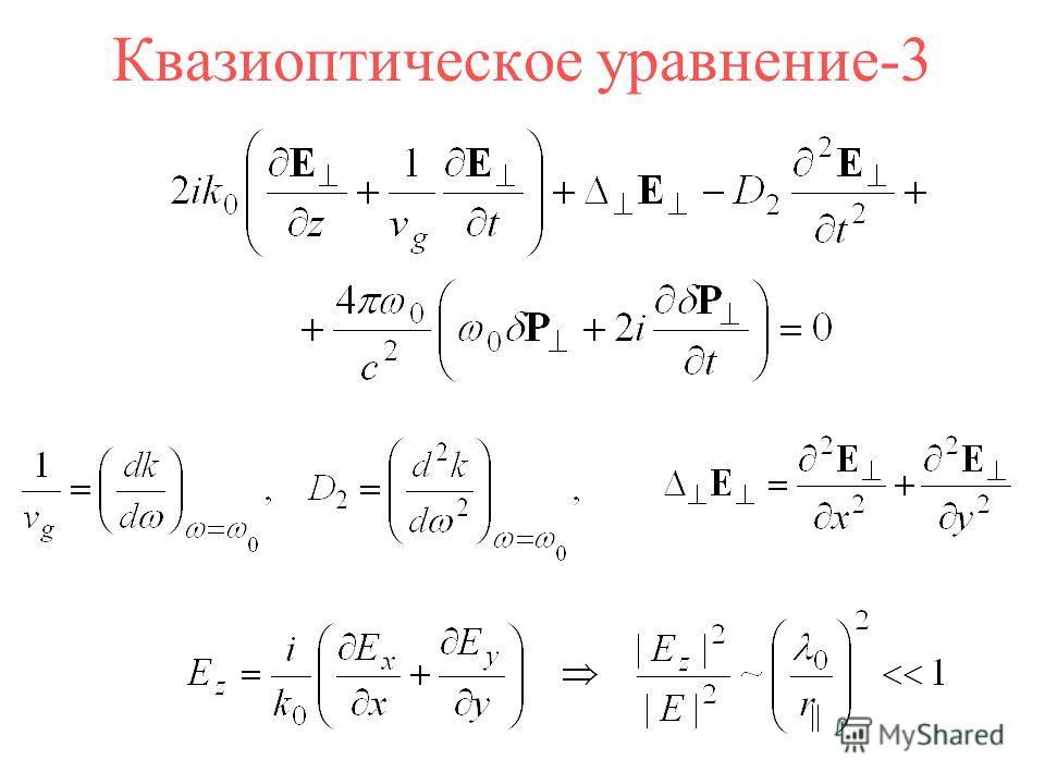 Квазиоптическое уравнение-3
