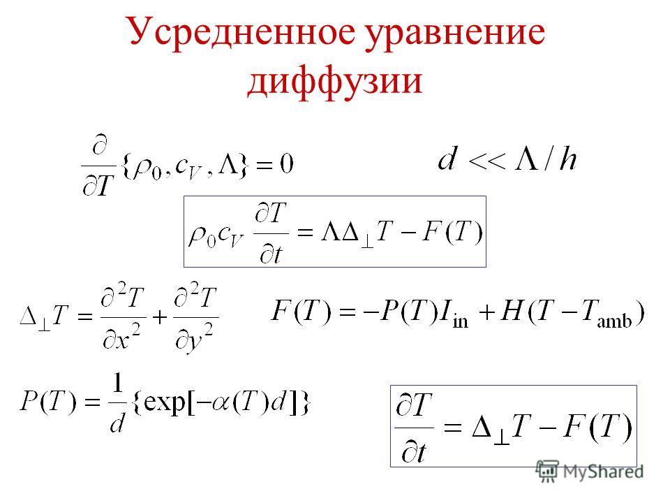 Усредненное уравнение диффузии