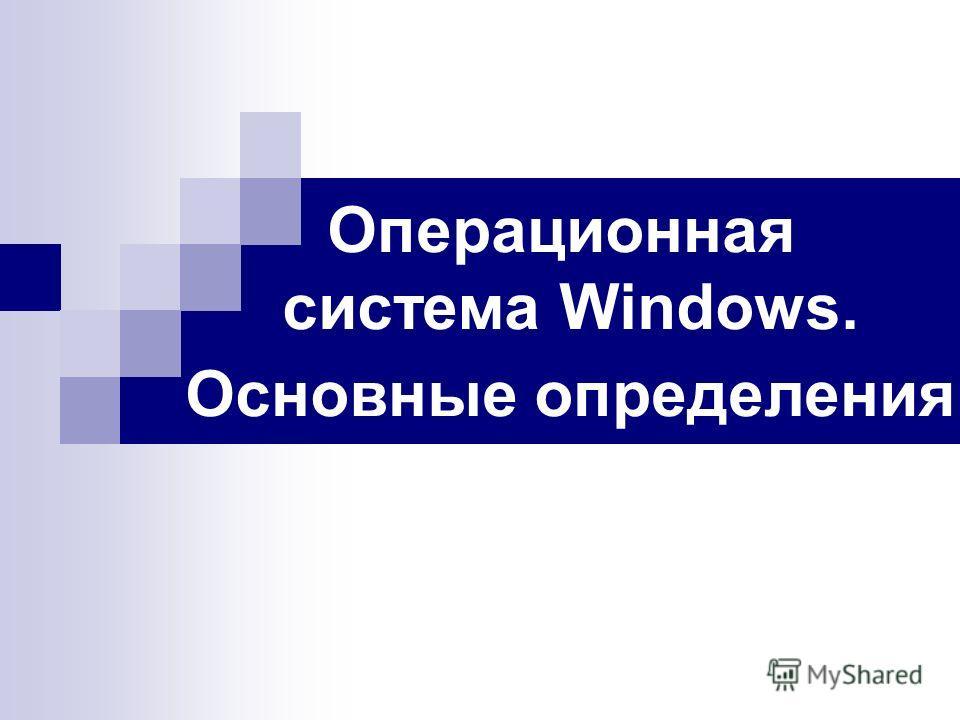 Операционная система Windows. Основные определения