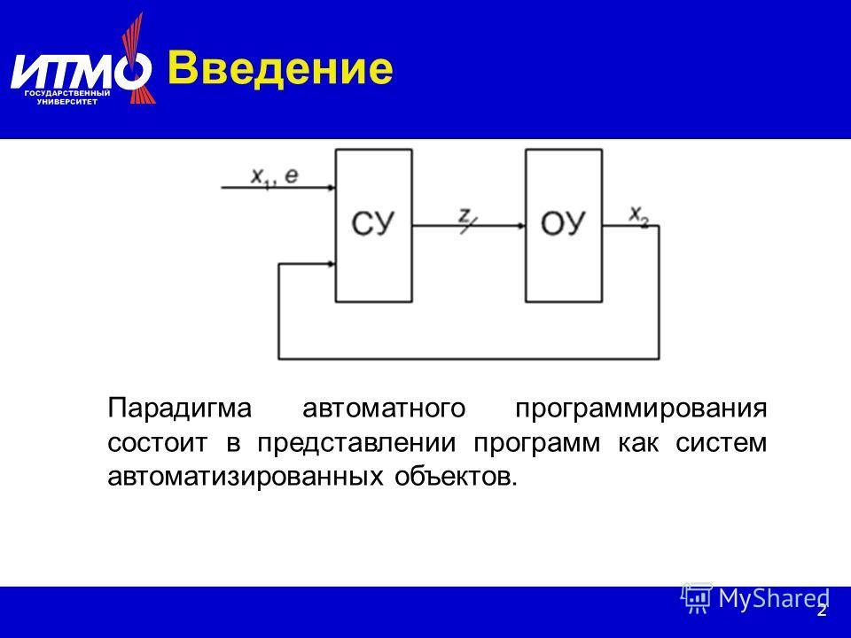 2 Введение Парадигма автоматного программирования состоит в представлении программ как систем автоматизированных объектов.