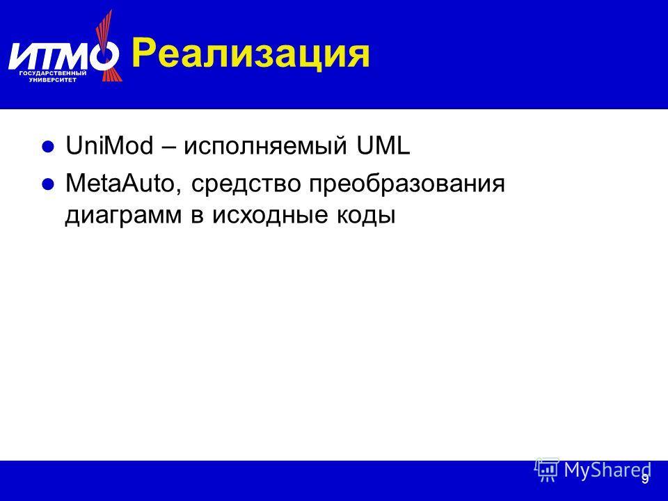 9 Реализация UniMod – исполняемый UML MetaAuto, средство преобразования диаграмм в исходные коды