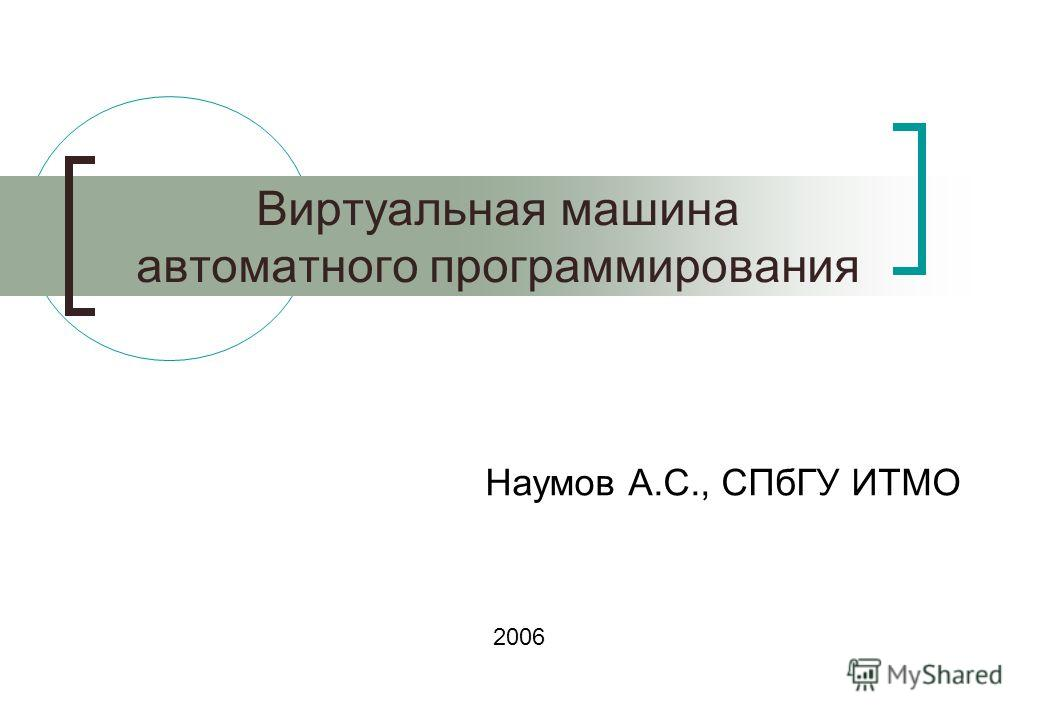 Виртуальная машина автоматного программирования Наумов А.С., СПбГУ ИТМО 2006