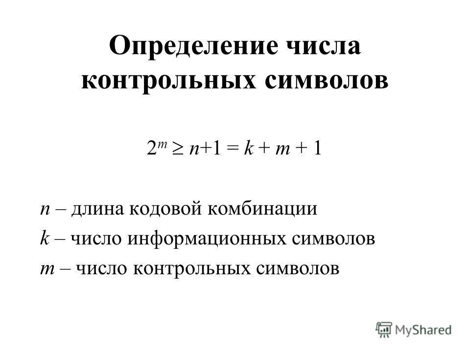 Определение числа контрольных символов 2 m n+1 = k + m + 1 n – длина кодовой комбинации k – число информационных символов m – число контрольных символов