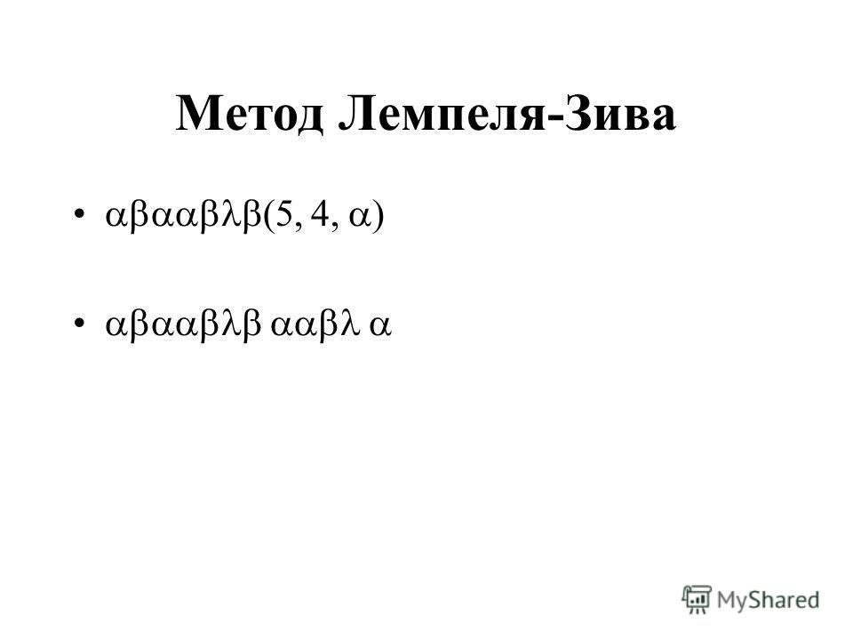 Метод Лемпеля-Зива (5, 4, )