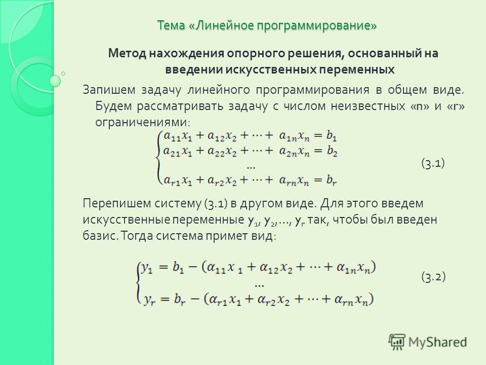Тема « Линейное программирование » Метод нахождения опорного решения, основанный на введении искусственных переменных Запишем задачу линейного программирования в общем виде. Будем рассматривать задачу с числом неизвестных «n» и «r» ограничениями : (3