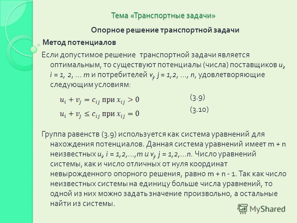 Тема « Транспортные задачи » Опорное решение транспортной задачи Метод потенциалов Если допустимое решение транспортной задачи является оптимальным, то существуют потенциалы ( числа ) поставщиков u i, i = 1, 2, … m и потребителей v j, j = 1,2, …, n,