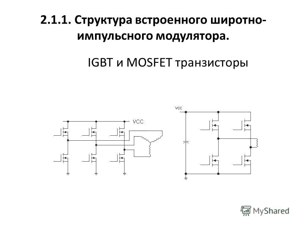 2.1.1. Структура встроенного широтно- импульсного модулятора. IGBT и MOSFET транзисторы