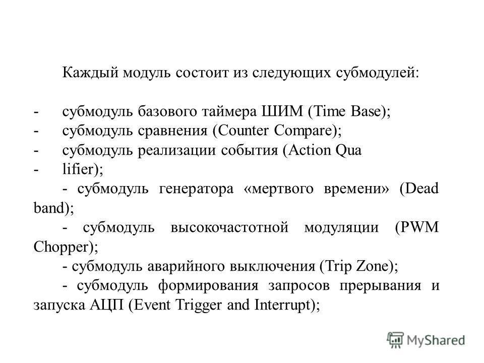Каждый модуль состоит из следующих субмодулей: -субмодуль базового таймера ШИМ (Time Base); -субмодуль сравнения (Counter Compare); -субмодуль реализации события (Action Qua -lifier); - субмодуль генератора «мертвого времени» (Dead band); - субмодуль