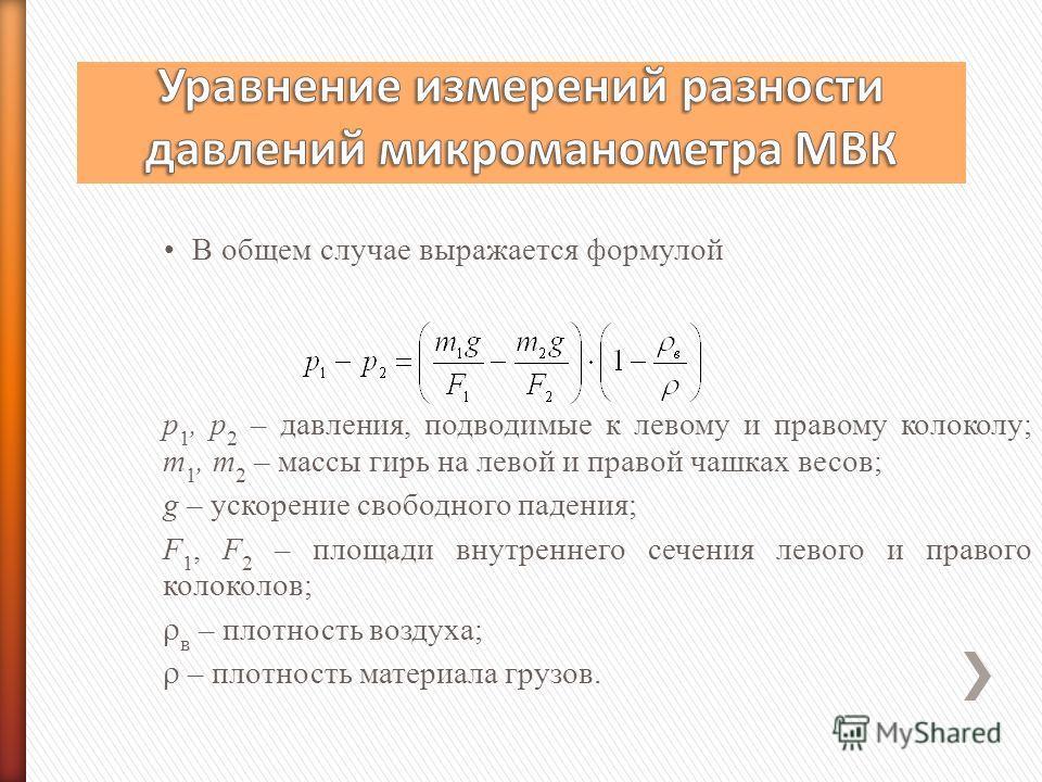 В общем случае выражается формулой p 1, p 2 – давления, подводимые к левому и правому колоколу; m 1, m 2 – массы гирь на левой и правой чашках весов; g – ускорение свободного падения; F 1, F 2 – площади внутреннего сечения левого и правого колоколов;