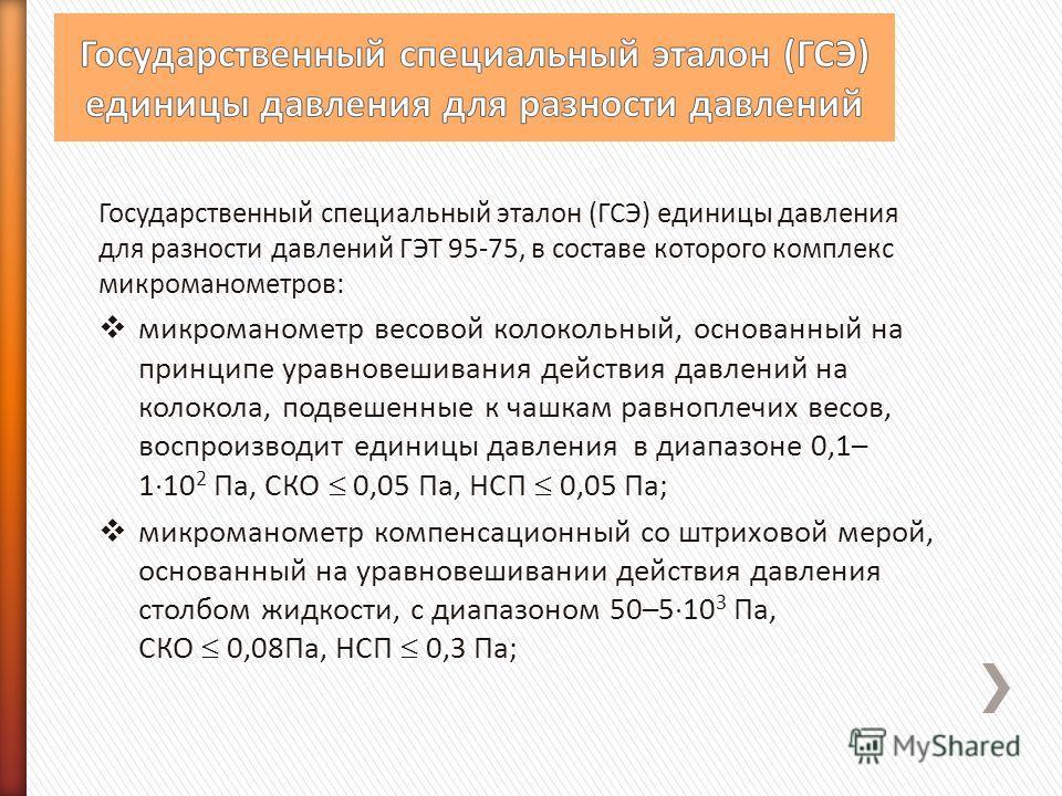 Государственный специальный эталон (ГСЭ) единицы давления для разности давлений ГЭТ 95-75, в составе которого комплекс микроманометров: микроманометр весовой колокольный, основанный на принципе уравновешивания действия давлений на колокола, подвешенн