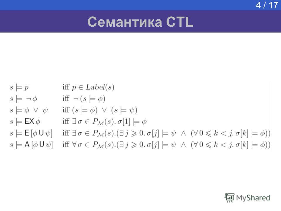 Семантика CTL 4 / 17