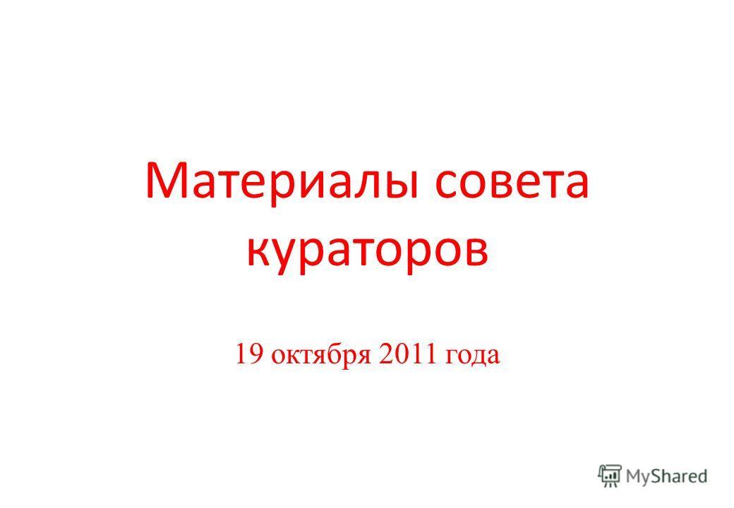Материалы совета кураторов 19 октября 2011 года