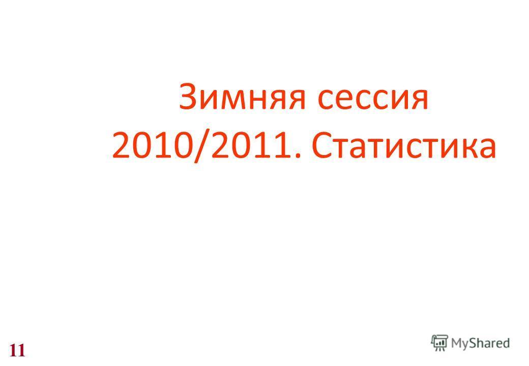 Зимняя сессия 2010/2011. Статистика 11