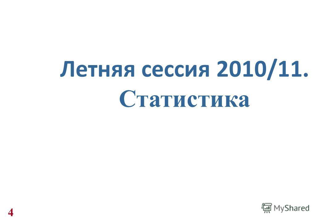 Летняя сессия 2010/11. Статистика 4