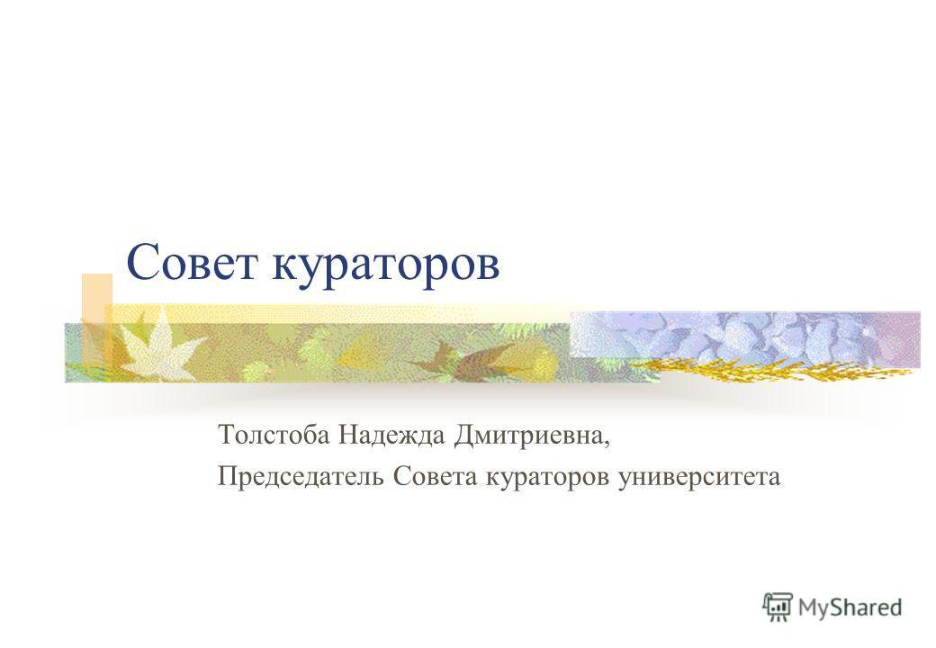 Совет кураторов Толстоба Надежда Дмитриевна, Председатель Совета кураторов университета