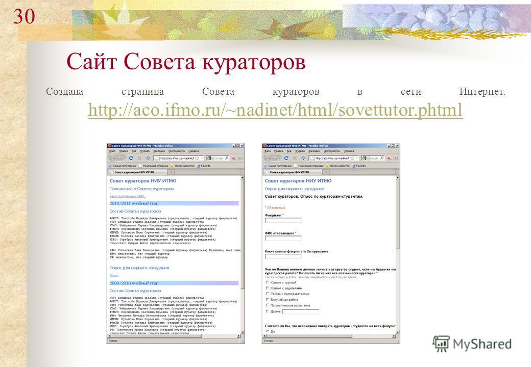 Сайт Совета кураторов 30 Создана страница Совета кураторов в сети Интернет. http://aco.ifmo.ru/~nadinet/html/sovettutor.phtml http://aco.ifmo.ru/~nadinet/html/sovettutor.phtml
