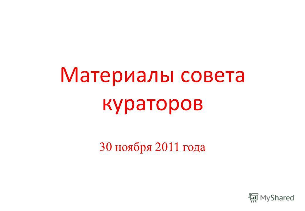 Материалы совета кураторов 30 ноября 2011 года