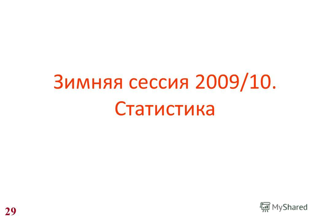 Зимняя сессия 2009/10. Статистика 29