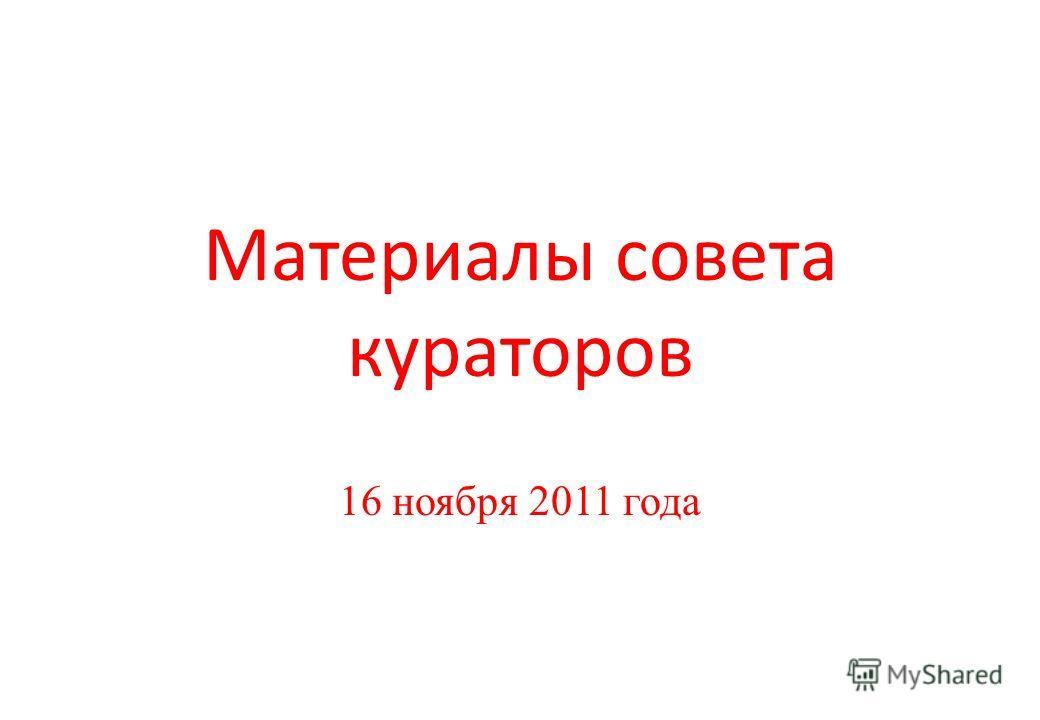 Материалы совета кураторов 16 ноября 2011 года