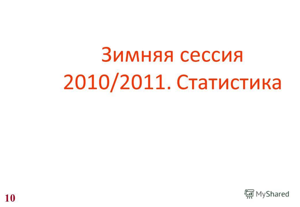 Зимняя сессия 2010/2011. Статистика 10