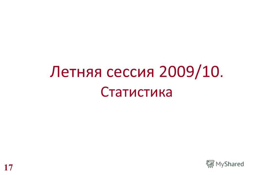 Летняя сессия 2009/10. Статистика 17