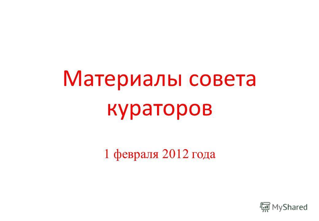 Материалы совета кураторов 1 февраля 2012 года